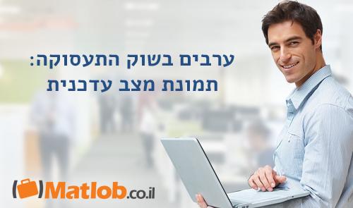 ערבים בשוק התעסוקה: תמונת מצב עדכנית
